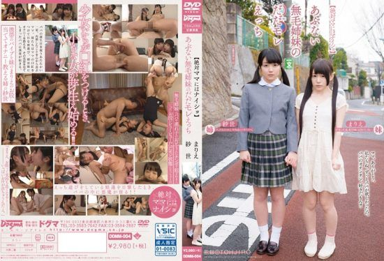 [DDMM-014] Absolute mother is Nai shabu daughter Hairless sister's body More people