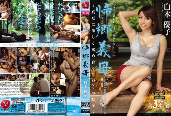 [JUX-174] Mother-to-child-Shiraki Yuko Sweat Mutually Sought Violently To Homecoming Mother-in-law – Midsummer