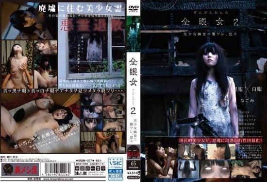 [URAM-007] Girl With The White Eyes 2 – Nagomi