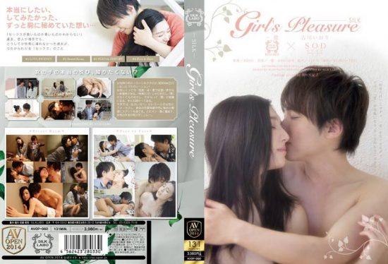 [AVOP-060] Girl's Pleasure Iori Kogawa