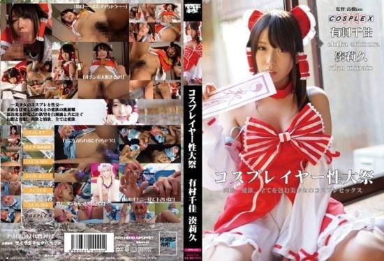 [PPS-272] Cosplayer Festival Chika Arimura + Minato Riku