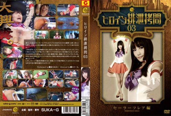 [SKHG-03] (English subbed) Heroine Scat Torture – Sailor Flare Edition Aoi Yuki