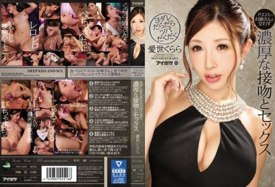 [IPX-100] I'm Having Deep And Rich Kissing And Drooling And Spitting Sex With A Horny Elder Sister Kurara Manase