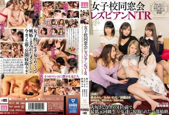 [MIAE-208] A Girls School Class Reunion Lesbian Series NTR We're Bringing You Every Single Moment, From Start To Finish, Of When Your Beloved Girlfriend Gets Fucked Away By Her Bitchy Cunt Former Classmate Girlfriends