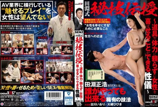 [SDDE-461] Tabuchi Style Secret Technique Initiation: How to Please Women Without Relying on Toys or Brute Force