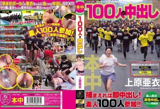 [AVOP-069] 100 People × Nakadashi Uehara Ai