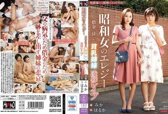 [AVOP-463] Elegy Of A Showa Woman Tiny Titty Sisters Who Were Tearfully Forced To Work Off Their Debt Torture & Rape