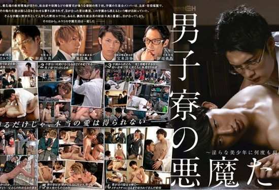 [GRCH-289] Evil At The Male Dorm – She Was Fucked Over And Over By A Lusty Sexy Boy