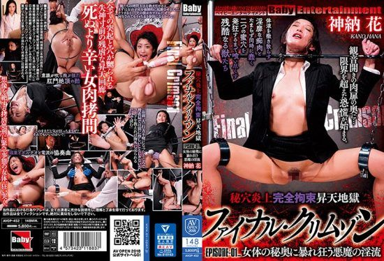 [AVOP-452] Burning Pussy, Total Restraint, Orgasm Hell. Final Crimson Episode-01. The Devil's Stream Rages Inside The Woman's Pussy. Hana Kano