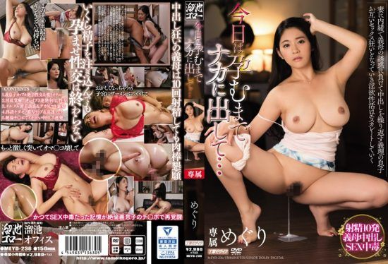 [MEYD-236] Keep Cumming Inside Me Until I Get Pregnant… Meguri