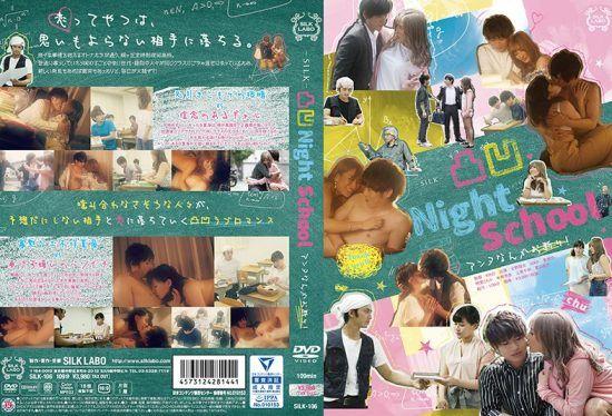 [SILK-106] Unequal Night School