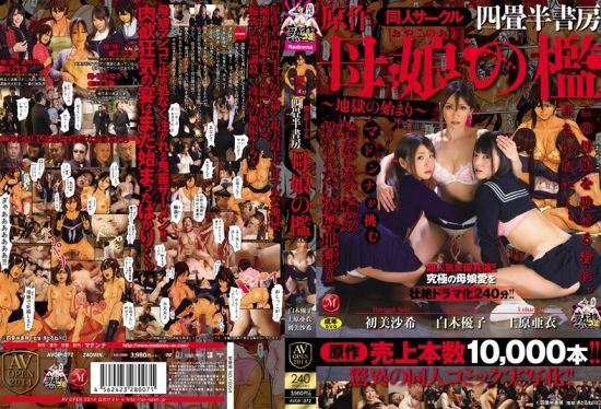 [AVOP-072] (English subbed) The Cage Of A Stepmother And Daughter -The Beginning Of Hell