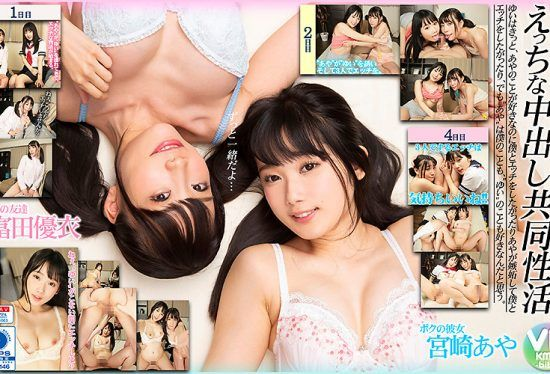 [BIKMVR-049] [VR] Creampie Sex With My Girlfriend Aya And Her Friend Yui, Aya Miyazaki , Yui Tomita
