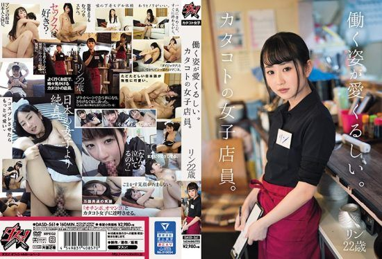 [DASD-561] You Look Lovely When You're Working. A Female Clerk Hard At Work. Rin, 22 Years Old.