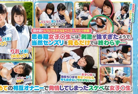 [MMGH-203] Rio H-Cup Titties Sakura D-Cup Titties Their First Mutual Masturbation Experience