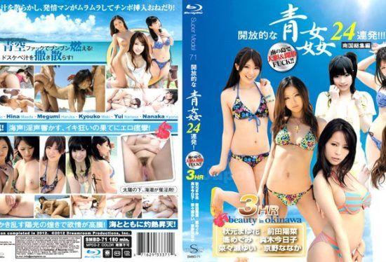 SMBD-71 S Model 71 ~Tropical Fucking Land!~ : Mayuka Akimoto, Hina Maeda, Megumi Haruka, Kyoko Maki, Yui Nanase, Nanaka Kyono