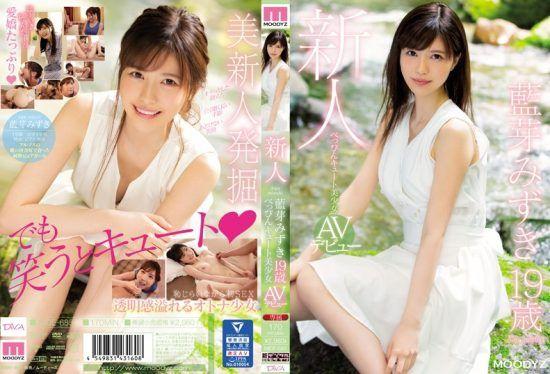 [MIDE-685] High Quality Newcomer – A Cute Y********l Makes Her Porno Debut – Mizuki Aiga