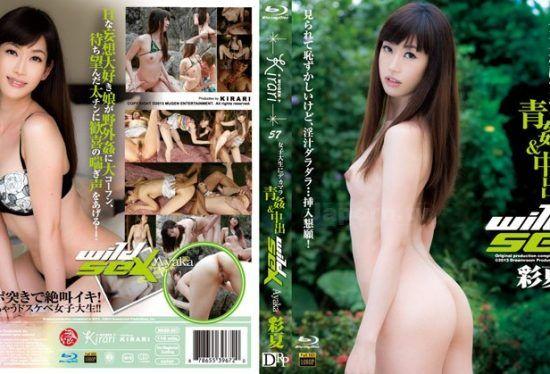 MKBD-S57 KIRARI 57 Wild Sex Ayaka