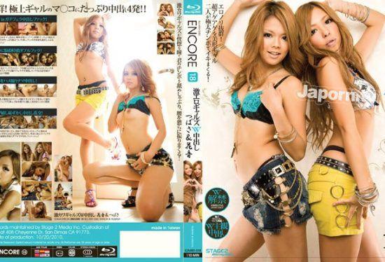 S2MBD-018 Encore Vol.18  Tsukasa, Kanon