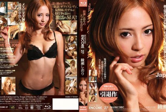 S2MBD-027 Encore Vol.27  Shiori Ayase