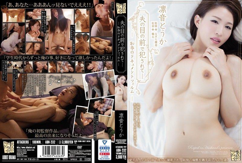 Japanese Wife Cheating Husband
