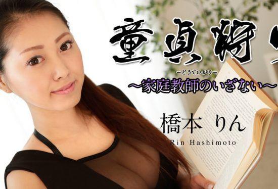 Carib 061518-686 Aimoto Miki The Virgin Hunter The Temptation From Home Tutor