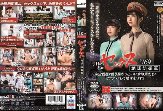 [SDDE-609] Starting Today, You Are A Member Of The Sex Earth Protection Unit 2169 You Must Have Sex With The Amazingly Cool Female Soldiers Who Fight On Spaceships In Order To Protect The Earth!