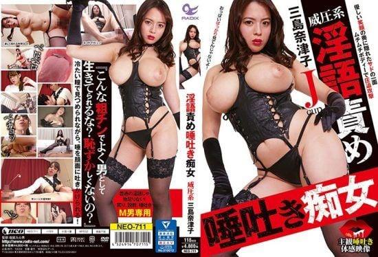 [NEO-711] A Naughty Slut Talks Dirty And Spits – Natsuko Mishima
