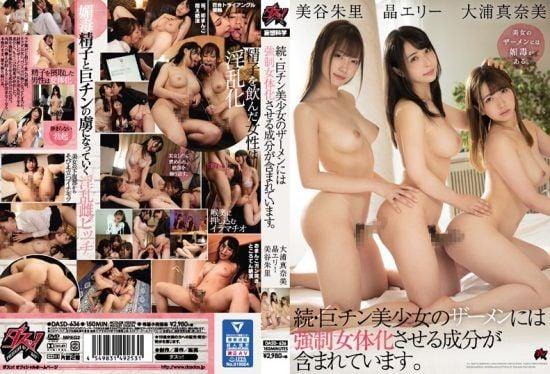 [DASD-636] Continuation – Beautiful Girls And Big Dicks – Something In Their Semen Transforms Men Into Women – Elly Akira, Manami Oura, Akari Mitani