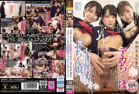 [IKEP-001] Schoolgirls Shoot Loads Of Cum After Growing Huge Dicks And Becoming Sex Maniacs – Mikako Abe , Akari Mitani, Yuri Fukuda