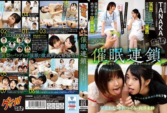 [GZAP-023] hypno brainwash event – Only terrible girls for me –