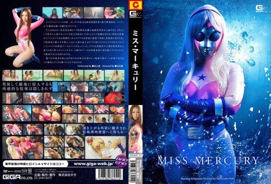 [GOMK-51] Mrs. Mercury – Ai Sayama