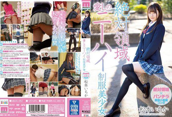 [MIAA-262] Total Domain Love: Beautiful Y********l in Uniform With Knee-high Skirt: Ichika Matsumoto