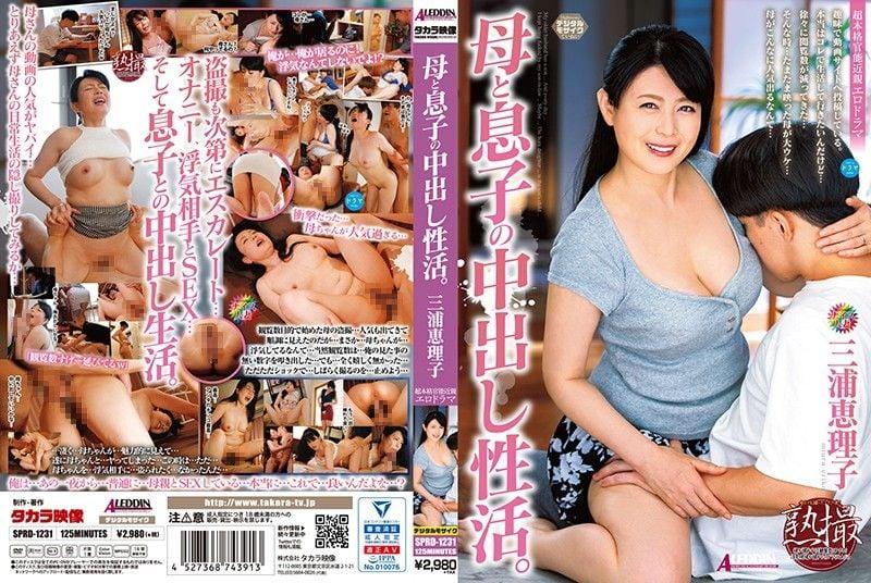 Step Mom Big Boobs Japanese