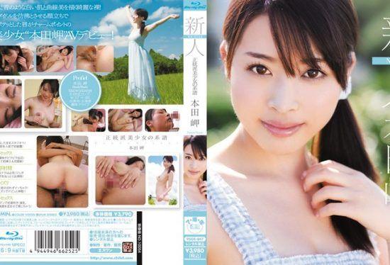 [SOE-847] Fresh Face NO.1STYLE Conservative Beautiful Girl's Pedigree Misaki Honda