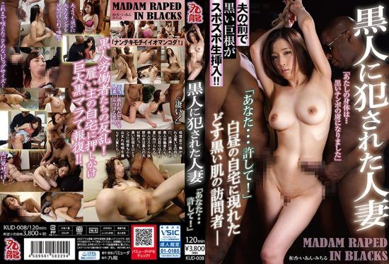 """[KUD-008] My Wife Was V*****ed By A Black Man – """"Darling… Forgive Me!"""""""