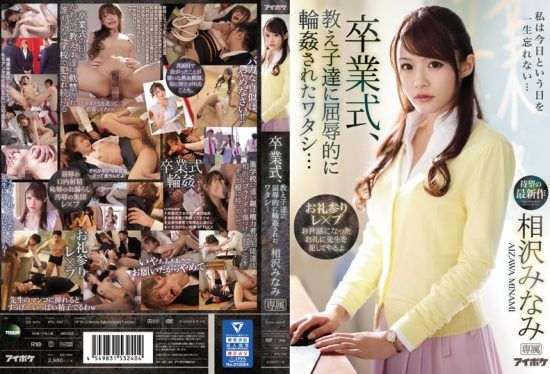 [IPX-494] After The Graduation Ceremony, My Stud*nts Shamefully Gangbanged Me… Minami Aizawa