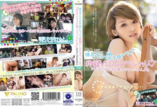 """[FSDSS-057] Sora Shiina's Girls-Only Road Trip Vlog Special – """"We Filmed A Porno With Just Girls!"""" – Real Candid Documentary!"""