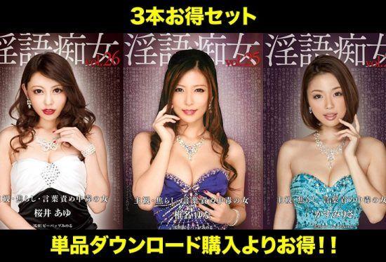 [STDDT-023] All Together, All In!! The Dirty Talk Slut Yuna Shina Ayu Sakurai Risa Kasumi