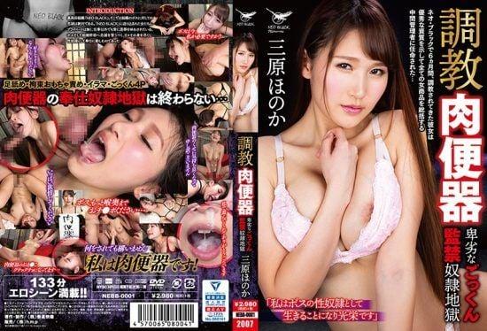 [NEBB-001] piss Urinal-Sneaky Cum Captivity ● Hell-Honoka Mihara