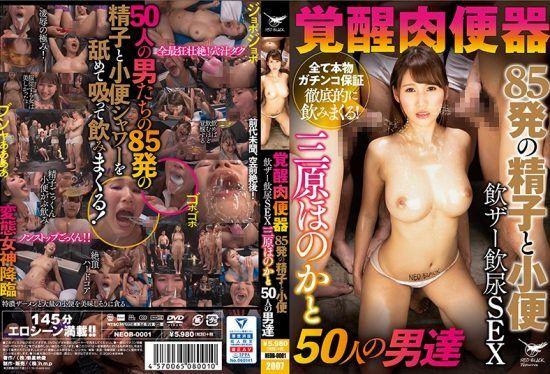 [NEOB-001] Cock Urinal – 85 Sperm And Urine Drinking Urine SEX – Mihara Honoka