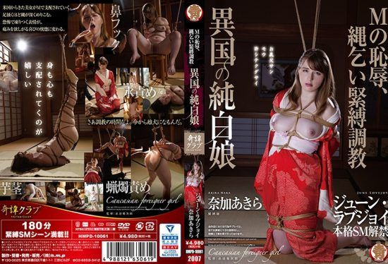 [HMPD-10061] Exotic Foreign White Girl – The Shame Of A Masochist, Rope Bondage Breaking In June Lovejoy