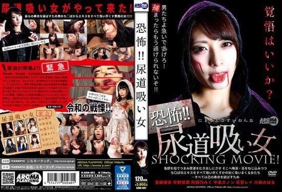[ARM-881] Frightening!! Ureter Slurping Woman