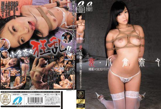 [AVOP-071] Secret Nana Ogura