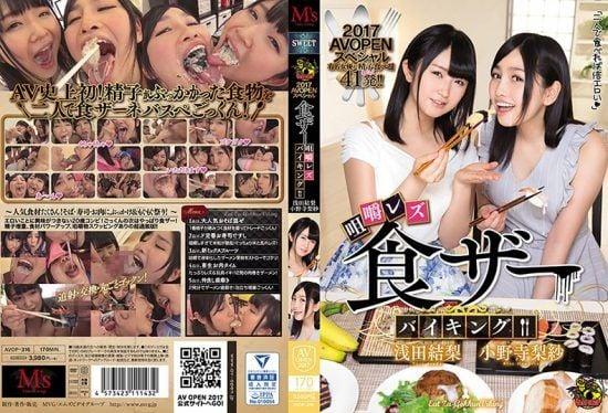 [AVOP-316] A Semen Aficionado Lesbian Buffet!! Yuri Asada Risa Onodera