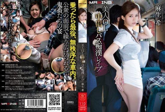 [AVOP-130] Beauty OL Bus Groping Creampie Rape Nozomi Aso