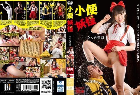 [AVOP-317] Urine Fairy Airi Natsume