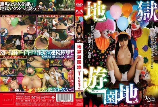 [QP-001] Hell's Playground Vol.1 – Rina-chan