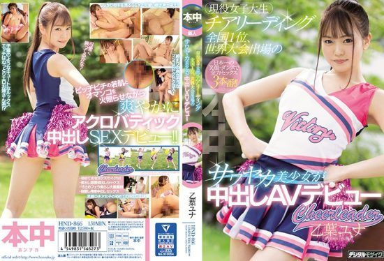 [HND-866] This Real-Life College Girl Who Won The National Cheerleading Championship And Competed In The World Tournament Too Is A Fresh And Beautiful Girl Who Is Making Her Creampie Adult Video Debut Yuna Otoha