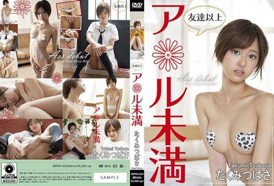 [IMPNO-024] More Than Friends, Less Than Anal – Tsubasa Takumi